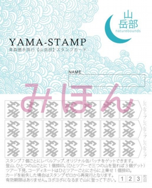 stamp_sample.jpg