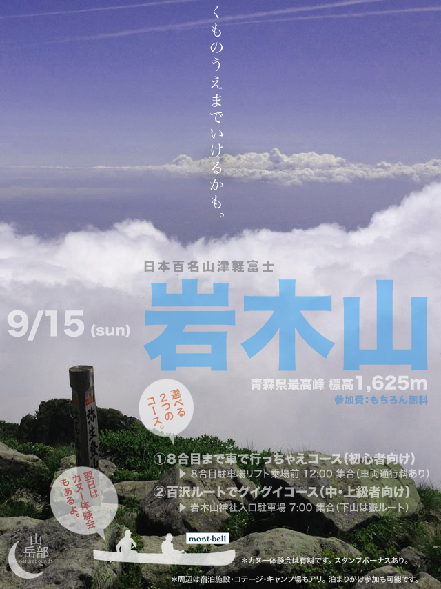 Iwaki_9月_re